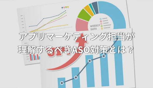 【ASO対策ガイド】アプリマーケティング担当が理解するべきASO対策とは?