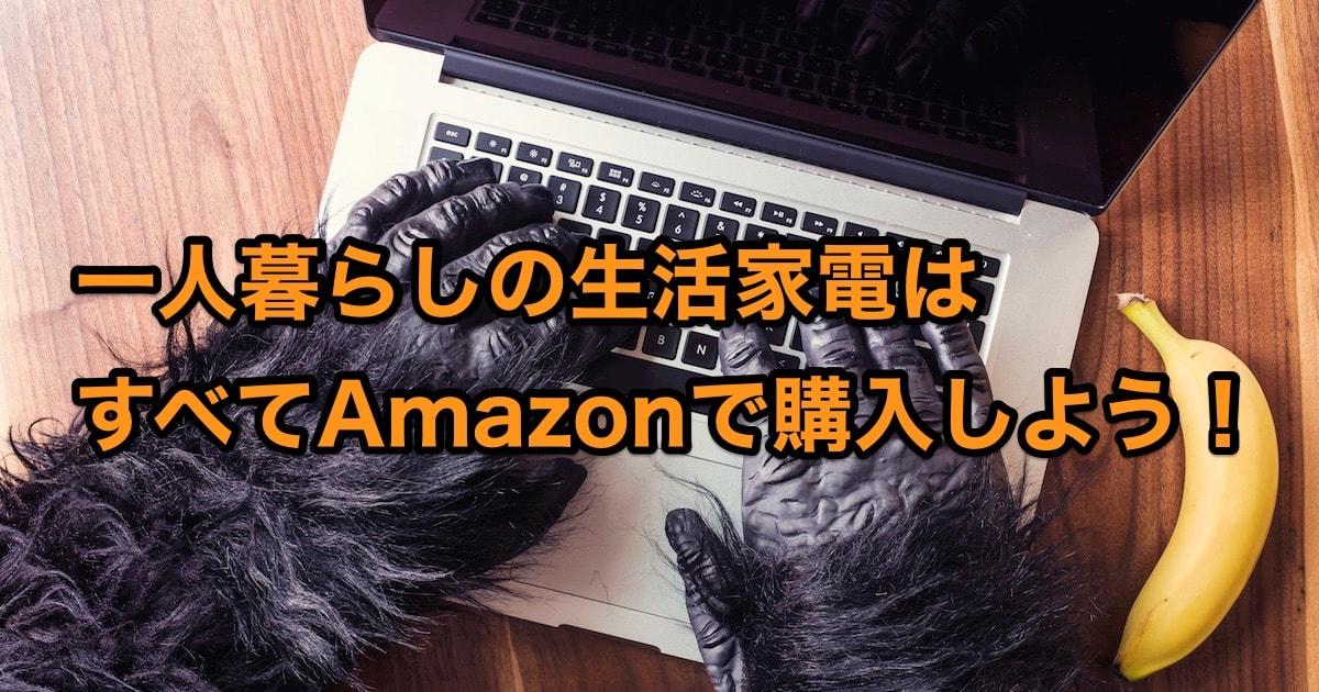 【新生活応援!】一人暮らしの生活家電はすべてAmazonで購入しよう!