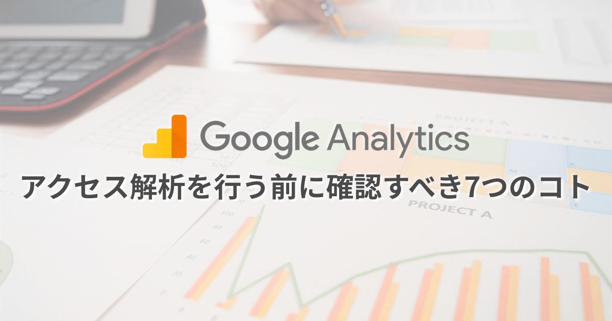 Google Analyticsでアクセス解析を行う前に確認すべき7つのコト