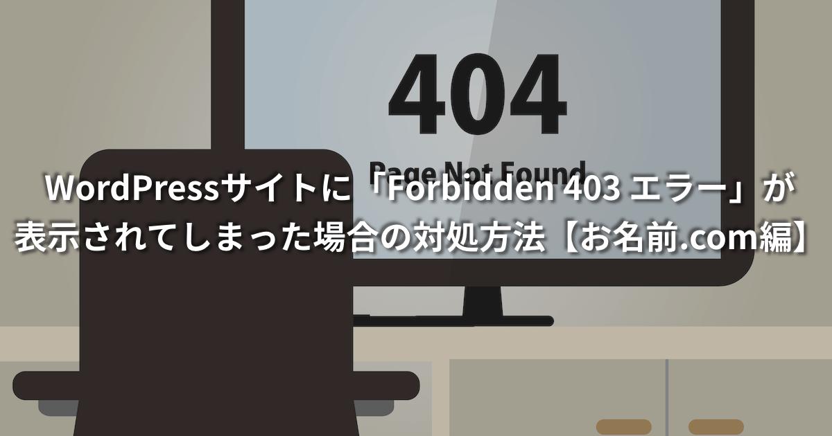 WordPressサイトに「Forbidden 403 エラー」が表示されてしまった場合の対処方法【お名前.com編】