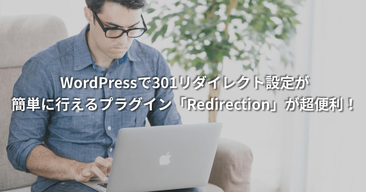 WordPressで301リダイレクト設定が簡単に行えるプラグイン「Redirection」が超便利!