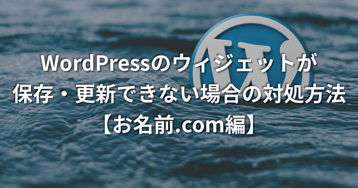 WordPressのウィジェットが保存・更新できない場合の対処方法【お名前.com編】