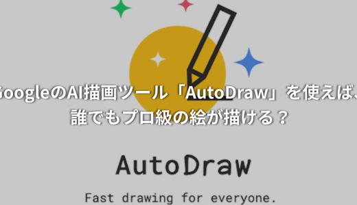 GoogleのAI描画ツール「AutoDraw」を使えば、誰でもプロ級の絵が描ける?