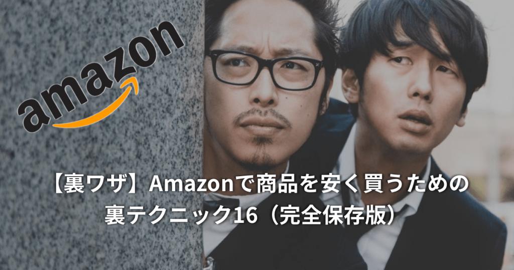 ae88b82b582 裏ワザ】Amazonで商品を安く買うための裏テクニック16(完全保存版 ...