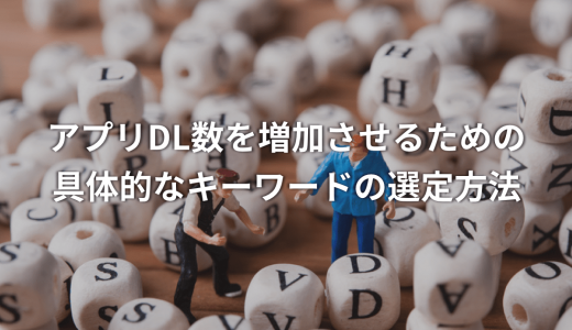 【ASO対策ガイド】アプリDL数を増加させるための具体的なキーワードの選定方法