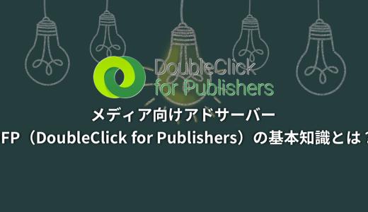 【DFP活用ガイド】メディア向けアドサーバー DFP(DoubleClick for Publishers)の基本知識とは?