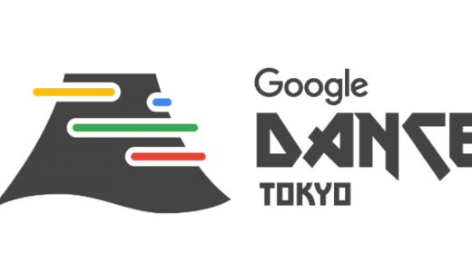 「Google Dance Tokyo 2018」に参加してきます!