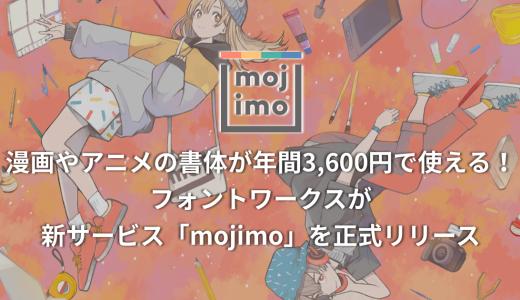 漫画やアニメの書体が年間3,600円で使える!フォントワークスが新サービス「mojimo」を正式リリース