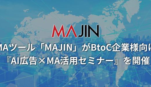 MAツール「MAJIN」がBtoC企業様向け『AI広告×MA活用セミナー』を開催
