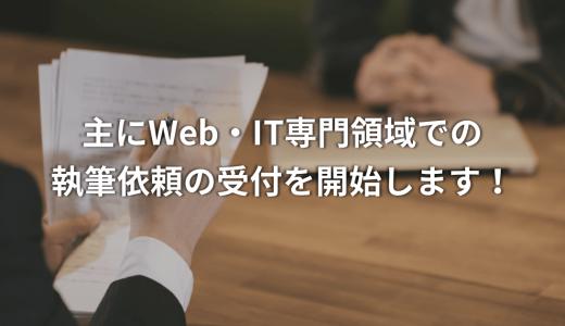 主にWeb・IT専門領域での執筆依頼の受付を開始します!