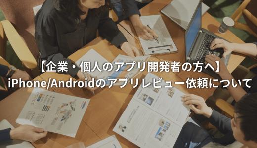 【企業・個人のアプリ開発者の方へ】iPhone/Androidのアプリレビュー依頼について