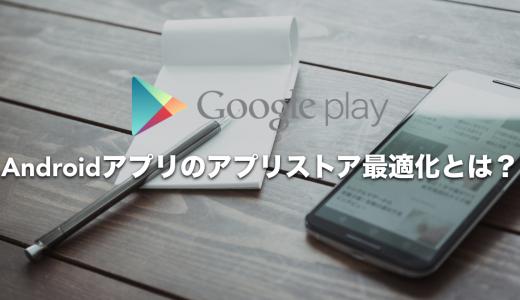 【ASO対策ガイド】Androidアプリのアプリストア最適化とは?