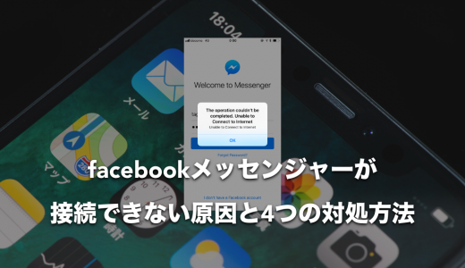 facebookメッセンジャーが接続できない原因4つと対処方法とは?
