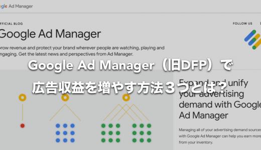 Google Ad Manager(旧DFP)で広告収益を増やす方法3つとは?