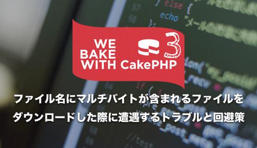 【CakePHP3.6】ファイル名にマルチバイトが含まれるファイルをダウンロードした際に遭遇するトラブルと回避策