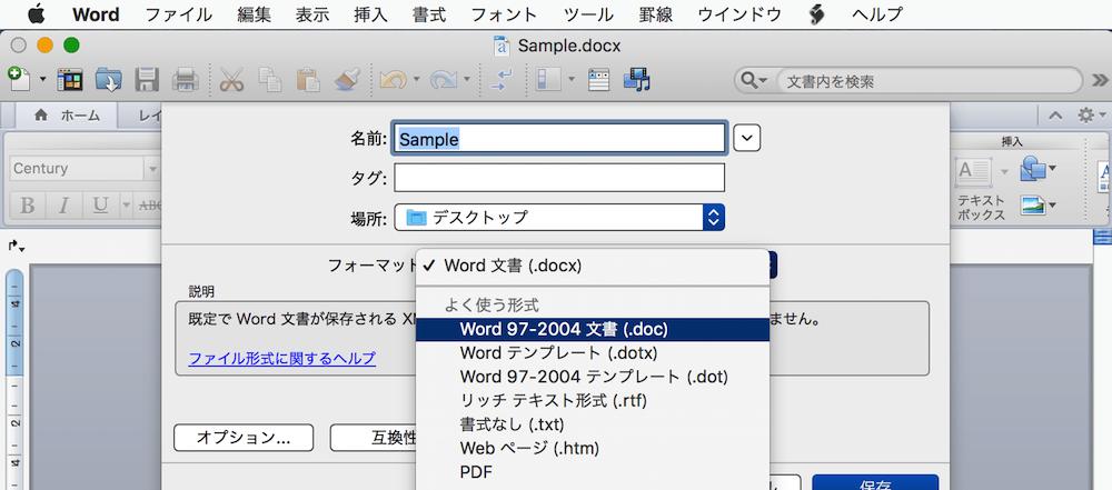 macのword ワード が重い クラッシュしてしまう時の対処方法 だから