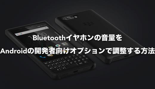 Bluetoothイヤホンの音量をAndroidの開発者向けオプションで調整する方法