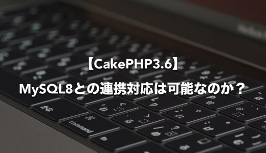 【CakePHP3.6】MySQL8との連携対応は可能なのか?