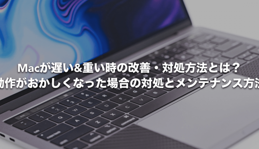 Macが遅い&重い時の改善・対処方法とは?動作がおかしくなった場合の対処とメンテナンス方法(完全保存版)